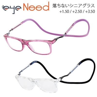 日本 I.L.K. 依康達 eye Need 不怕掉系列 日本前磁扣掛脖時尚老花眼鏡 加寬型 (共2色 3種度數)