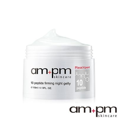 ampm 牛爾【任2件5折起】RX10胜肽抗皺緊緻晚安凍膜
