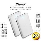 日本iNeno-超薄名片型仿皮革免帶線行動電源6000mAh(2入組)
