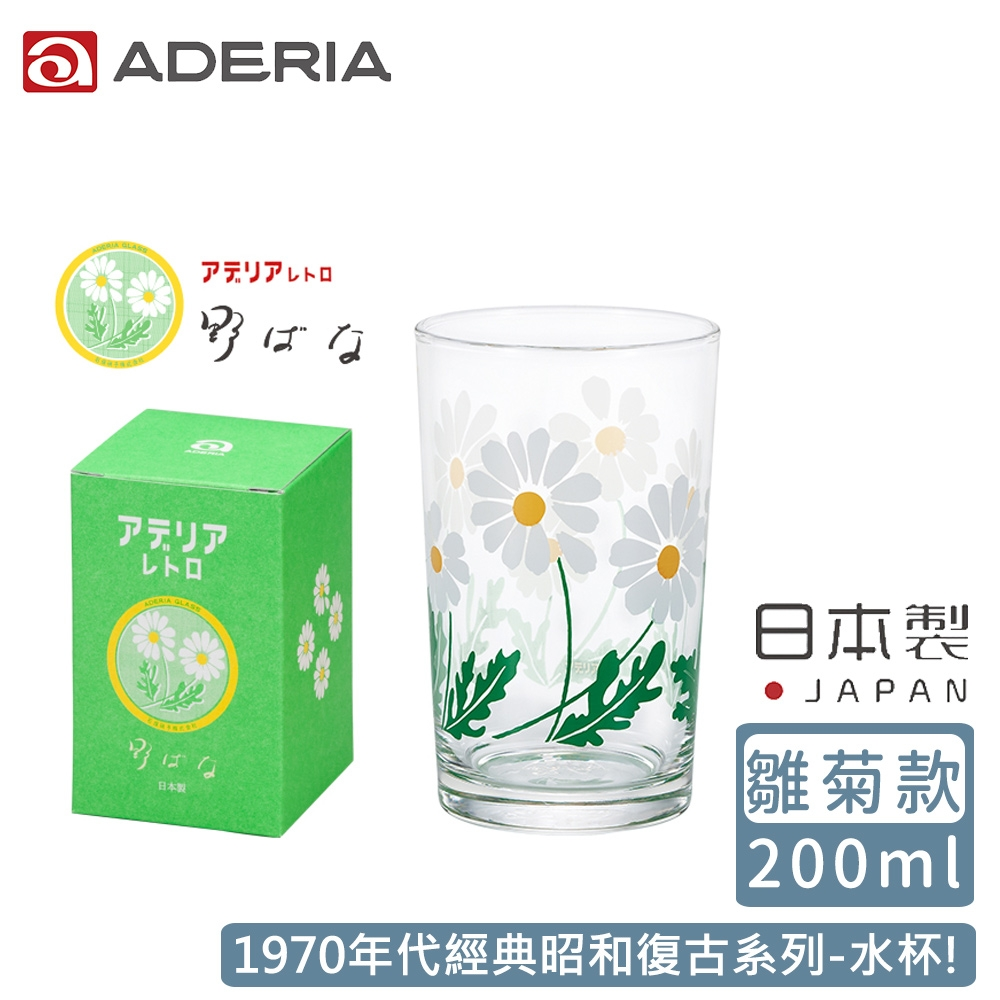 ADERIA 日本製昭和系列復古花朵水杯200ML-雛菊款