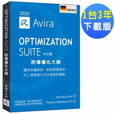 Avira小紅傘防毒優化大師 2020中文1台3年下載版