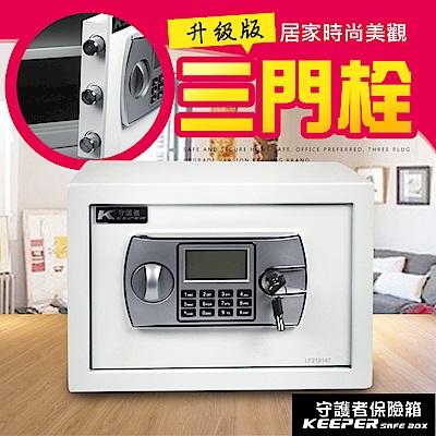 【守護者保險箱】保險箱 保險櫃 電子保險箱 雙層 三門栓 25LDT