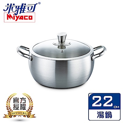 米雅可 316七層複合金雙耳湯鍋(22cm)