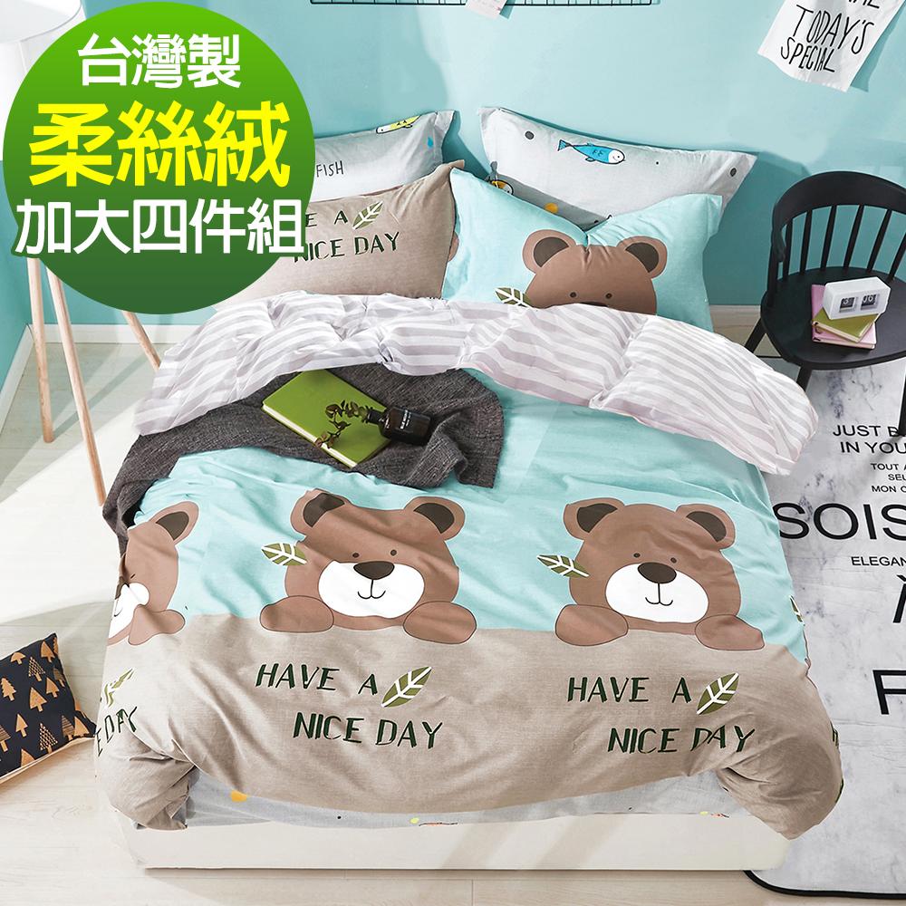 9 Design 格林小熊風 柔絲絨磨毛 加大被套床包四件組 台灣製