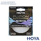 HOYA Fusion 40.5mm 保護鏡 Antistatic Protector