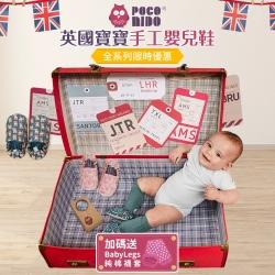 英國手工嬰兒鞋 全館均一價949元