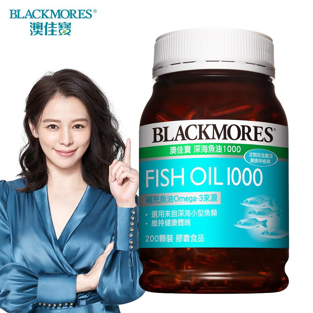 澳佳寶 Blackmores 深海魚油1000 (200錠)