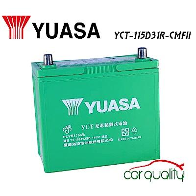 【湯淺】YUASA 充電制御式 免保養 電瓶(YCT-115D31R-CMFII)