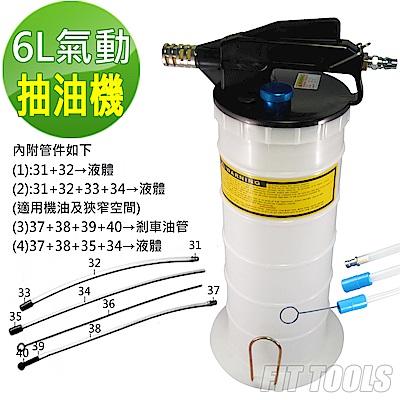 良匠工具6L氣動抽油機真空吸油機 適換煞車油 機油