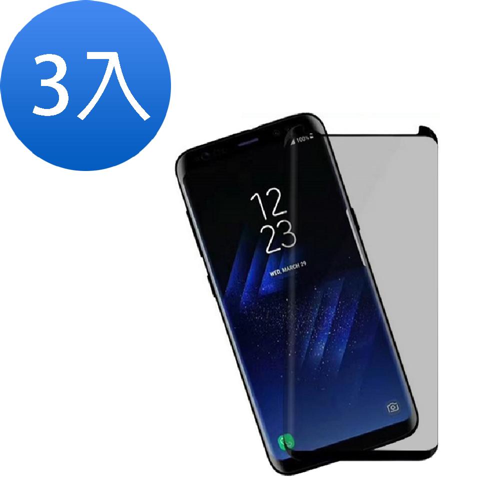 三星 Samsung Galaxy S8 高清防窺曲面鋼化玻璃膜-超值3入組