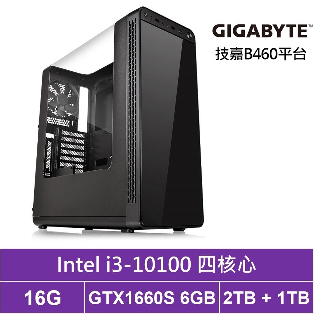 技嘉B460平台[恆星月神]i3四核GTX1660S獨顯電玩機