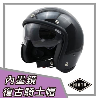 【NINTH】Vintage Visor 亮黑 3/4罩 內鏡復古帽 騎士帽(安全帽│機車│內墨鏡│騎士帽│GOGORO)