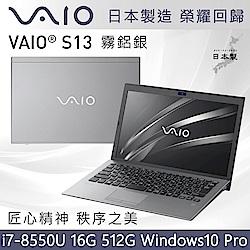 VAIO S13-霧鋁銀 日本製造 匠心精神(i7-855