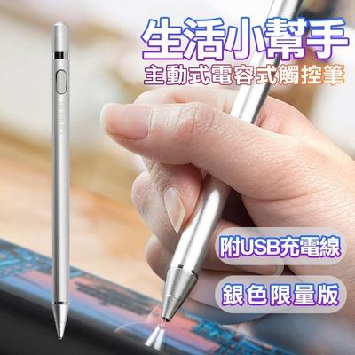 CityBoss 生活主動式電容筆 觸控筆 電繪筆 -附USB充電線-限量銀 適用iPad air/ mini/ ipad pro 觸碰螢幕繪畫