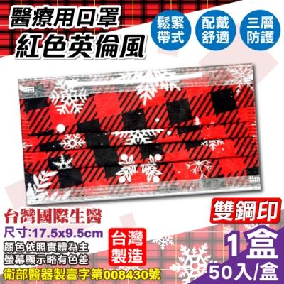 台灣國際生醫 醫療口罩(紅色英倫風)-50入/盒