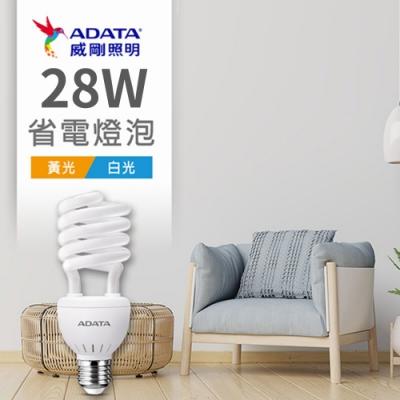 【ADATA威剛】省電燈泡 LED燈泡 螺旋燈泡 28W