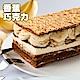 (滿額799)拿破崙先生 香蕉巧克力千層蛋糕 product thumbnail 1