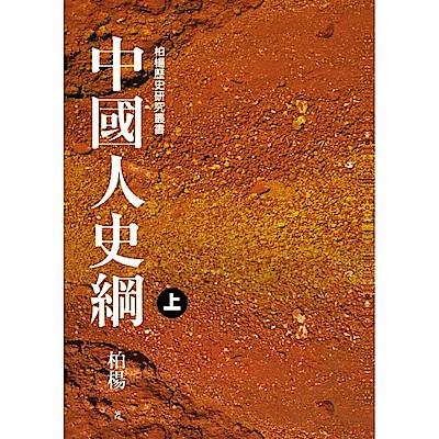 中國人史綱(平裝版)(上)