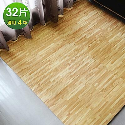 Abuns 和風耐磨拼花淺木紋62CM大巧拼地墊-附收邊條(32片裝-適用4坪)