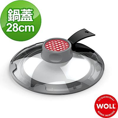 德國WOLL 碳元素多功能28CM 鍋蓋