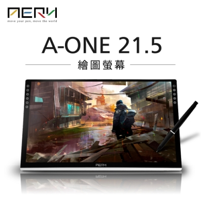 【AERY】A-one 21.5吋繪圖螢幕推薦款(平價 專業 繪圖螢幕)