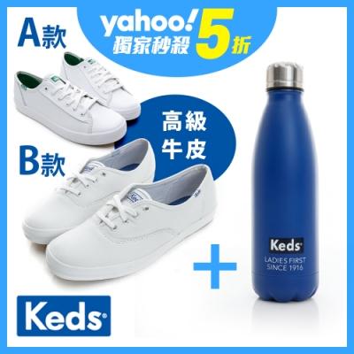 [領券再折]Keds 品牌經典真皮綁帶休閒鞋+贈水瓶-二款任選