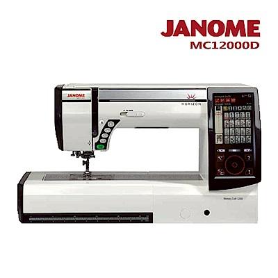 日本車樂美JANOME MC12000 超強新機種 電腦型刺繡縫紉機