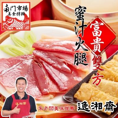 南門市場逸湘齋 蜜汁火腿富貴雙方X2組(年菜預購)