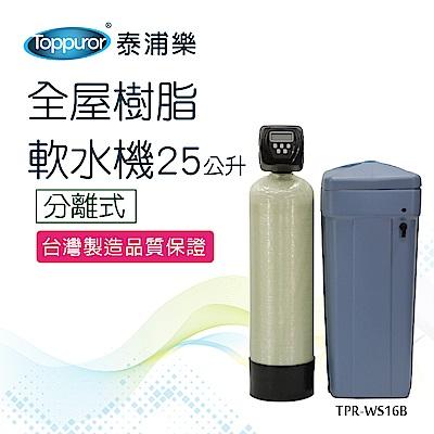 【Toppuror 泰浦樂】分離式全屋樹脂軟水機25L(TPR-WS16B 本機不含安裝)