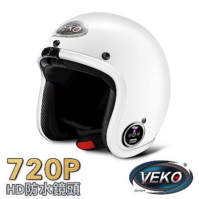 VEKO二代隱裝式720P行車紀錄器+內建雙聲道藍芽通訊安全帽(珠光白)