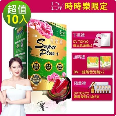 DV笛絲薇夢-雙樂纖SUPERPLUS+膠囊x10盒-時