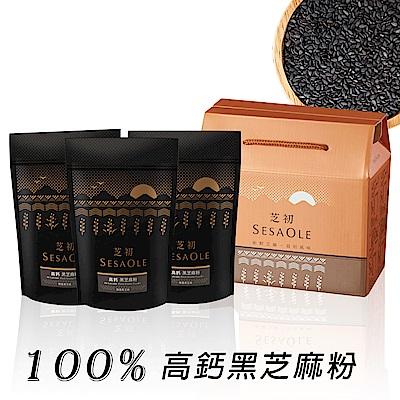 芝初-新鮮高鈣芝麻粉禮盒(3入組)