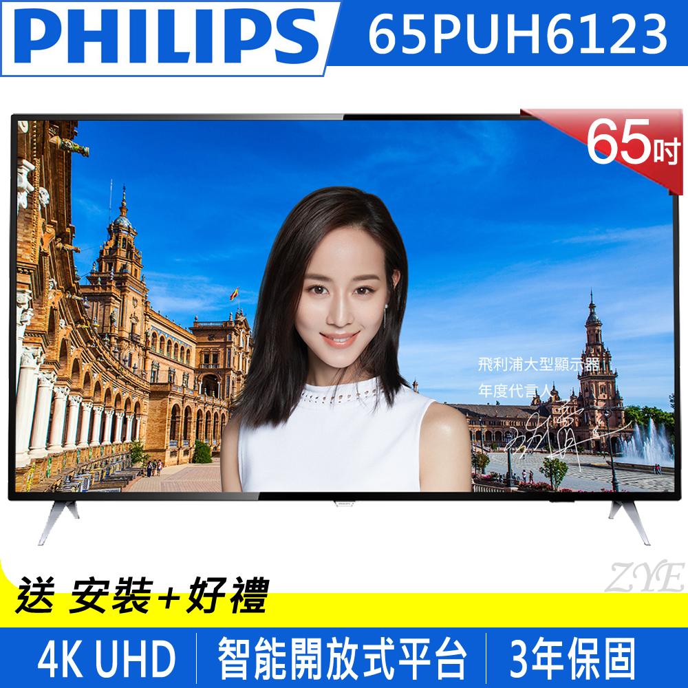 [館長推薦]PHILIPS飛利浦 65吋 4K UHD聯網液晶顯示器+視訊盒 65PUH6123