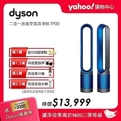 [時時樂限定]Dyson戴森 Pure Cool 二合一涼風扇空氣清淨機 TP00 科技藍