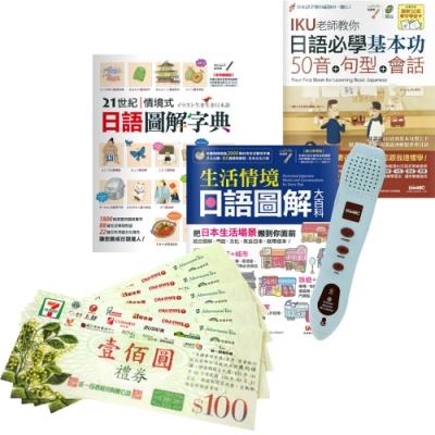 日語基本功系列套書(全3書)+ LivePen智慧點讀筆(16G)+ 7-11禮券500元