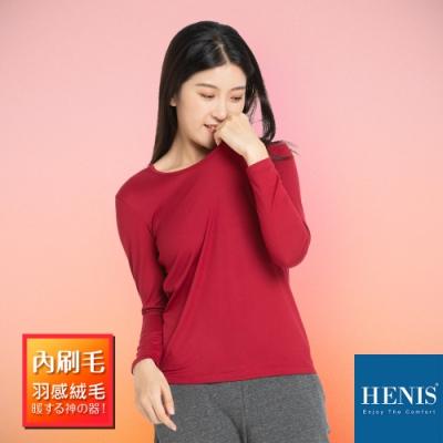 HENIS 暖柔羽感 內刷毛輕盈保暖衣 經典圓領-暗紅
