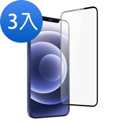 [超值3入組] iPhone 12 Pro Max 9D 滿版 透明 9H鋼化玻璃膜 手機 保護貼 (iPhone12ProMax保護貼 iPhone12ProMax鋼化膜 )