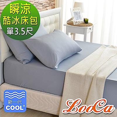 LooCa 新一代酷冰涼床包--單3.5尺(灰)