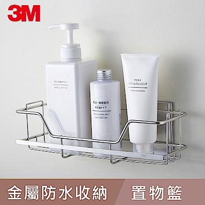 3M 無痕金屬防水收納系列-置物籃