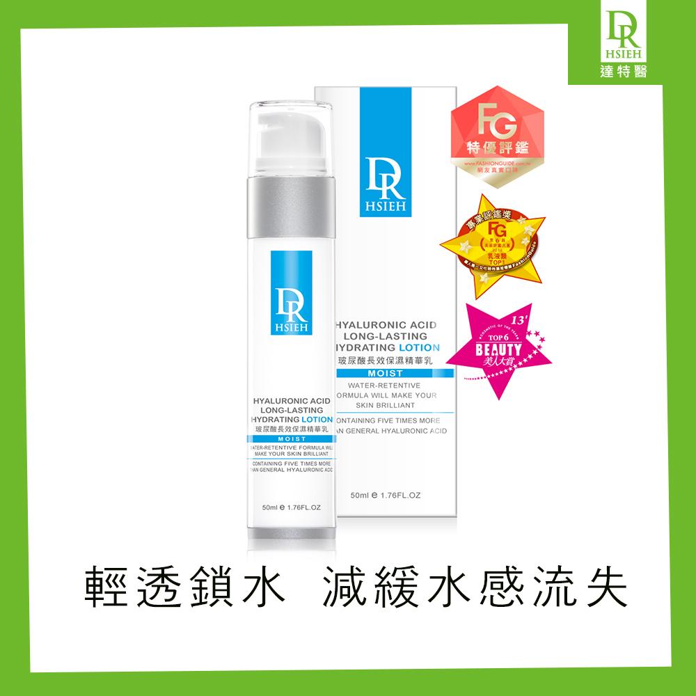 Dr.Hsieh 玻尿酸長效保濕精華乳50ml