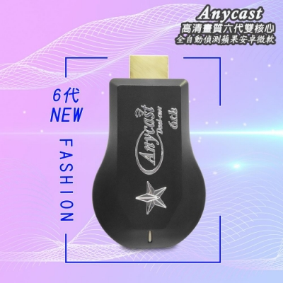 DW 六代天王星 Anycast全自動雙核無線影音電視棒(送4大好禮)