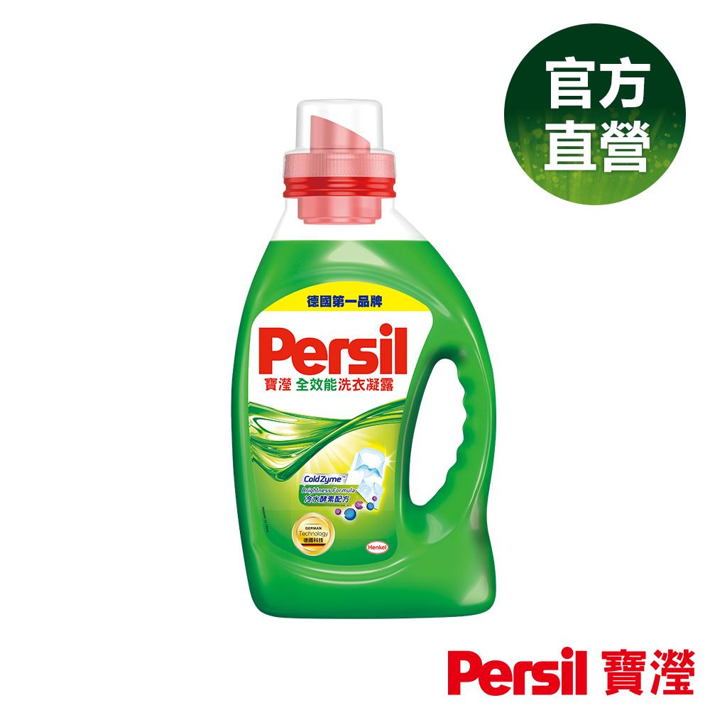 (即期)Persil 寶瀅洗衣凝露1.46L