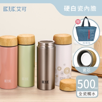 IKUK 艾可 陶瓷保溫杯500ml瓷芯職人系列保溫瓶(業界第一全瓷觸水技術)(快)(時時樂)