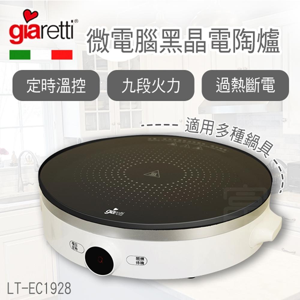 Giaretti 義大利微電腦黑晶電陶爐 LT-EC1928