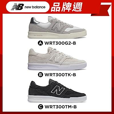 【品牌週限定】New Balance 300復古鞋_女_牙白/米灰色/黑色