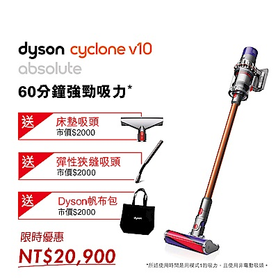 dyson 戴森 Cyclone V10 Absolute 無線手持吸塵器 銅色