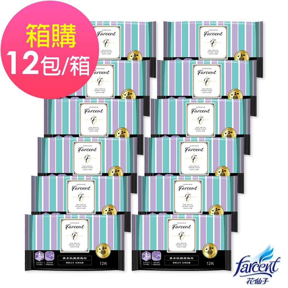 Farcent 香水抗菌濕拖巾-鼠尾草海鹽(12張/包,12包/箱)箱購