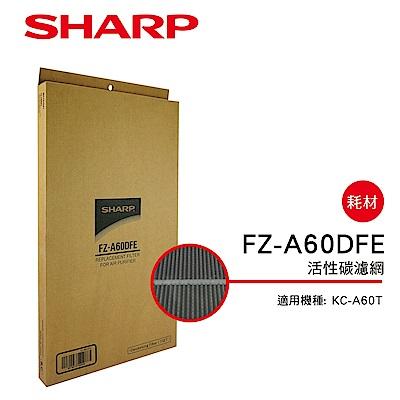 SHARP夏普 FZ-A60DFE 活性碳濾網 適用:KC-A60T