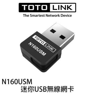 TOTOLINK N160USM 150M 迷你USB無線網卡
