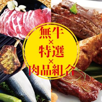 上野物產 非牛肉國產現宰新鮮海陸頂級組合(4~8人份)